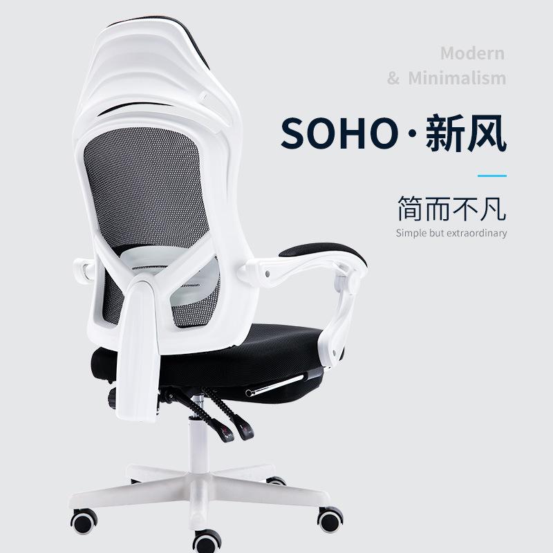 电脑椅办公椅人体工学